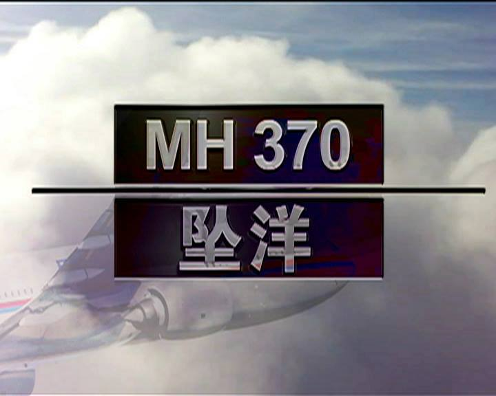 MH370 COVER