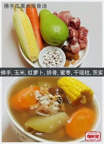 老火靚湯3