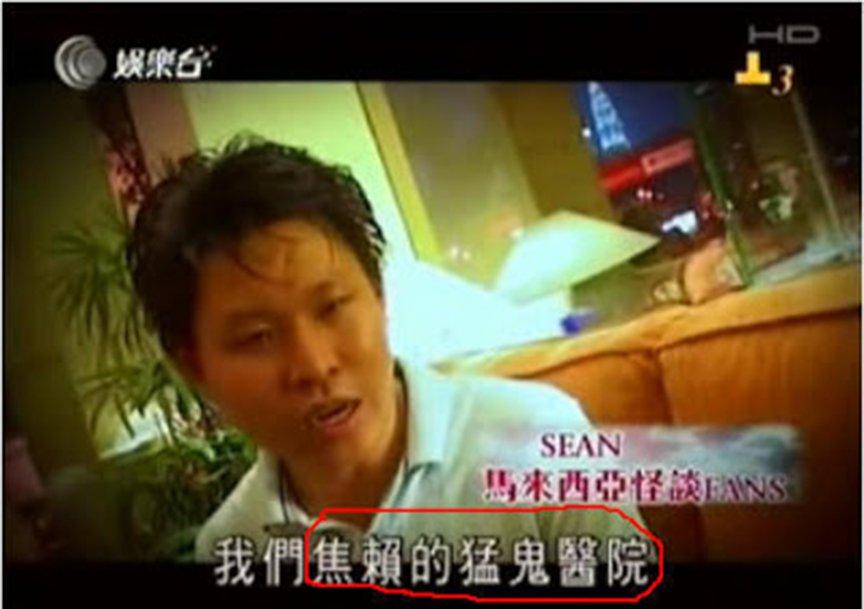 89093-【夜闯焦赖猛鬼医院】高僧凄历惨叫,性命垂危向恶鬼道歉认错!2