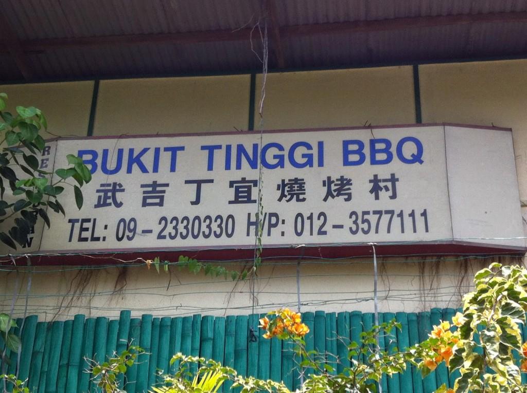武吉丁宜烧烤村 Bukit Tinggi BBQ Restaurant 11