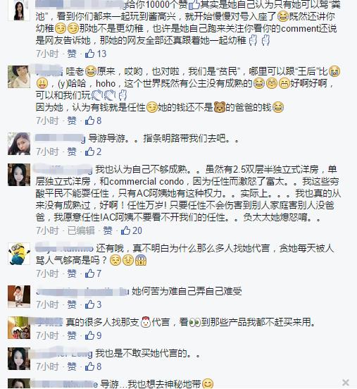跟风有罪吗?网络红小三anna chin发帖呛飘逸公主5