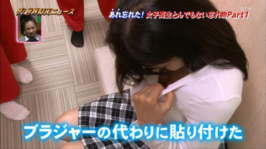 105508-忘记穿内衣出门怎么办?日本女高中生竟有超害羞解法!让人不敢直视!3