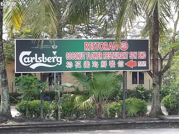 Restoran Coconut Flower Seafood 椰花园海鲜馆1