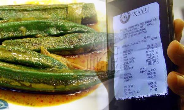 5条羊角豆竟收费20令吉,餐馆再次因谋取暴利而被贸消部调查。—人民邮报Adib摄—