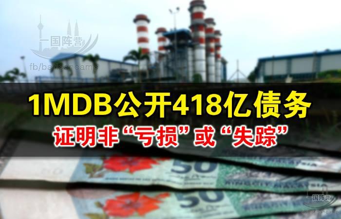 公開1MDB418億债务去向1