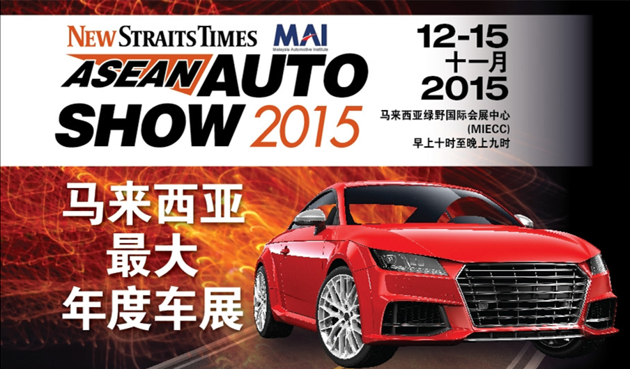 Chinese auto show ad_副本