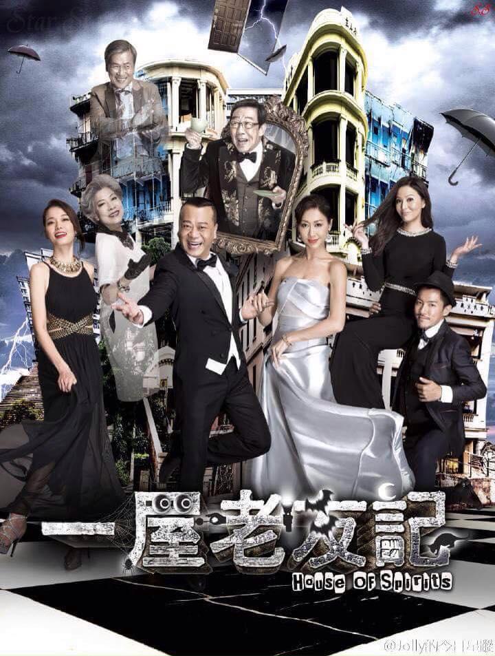TVB 2016新剧1