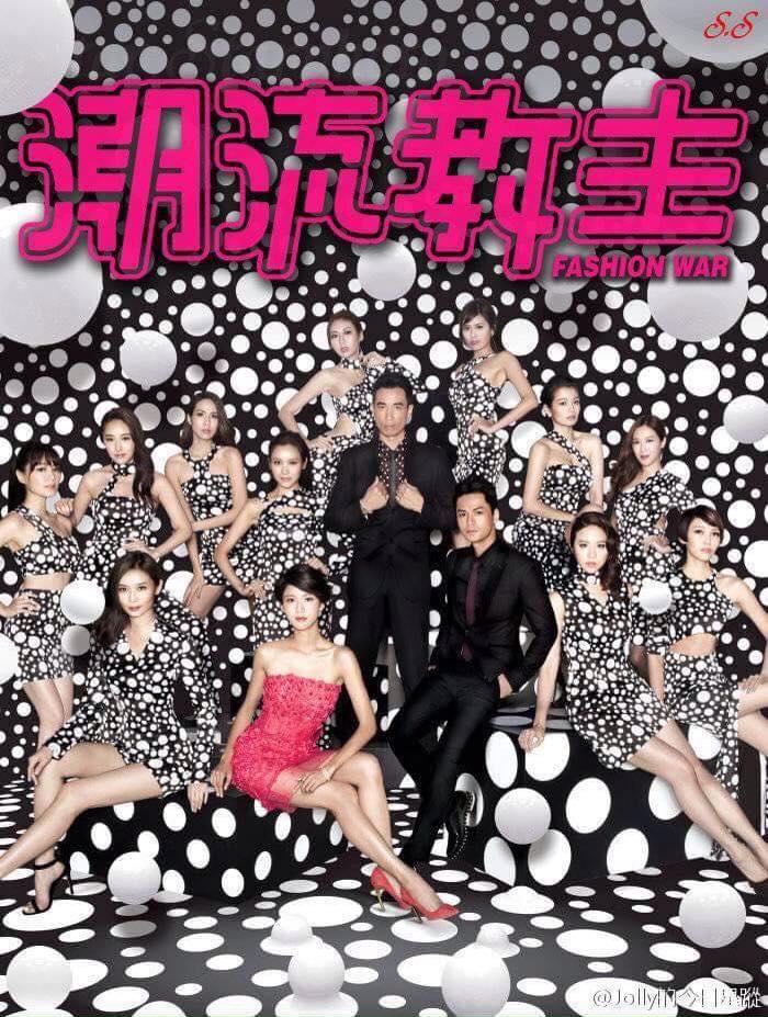 TVB 2016新剧7