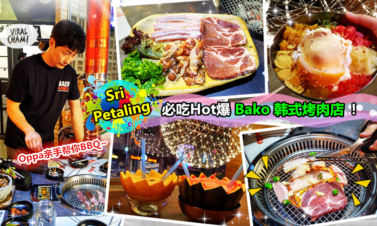 【sri Petaling爆红韩式bbq烤肉 】超正猪颈肉 手工泡菜 Bingsu 炸鸡吃到爽 还有韩国oppa