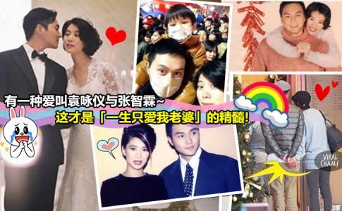 【谁说娱乐圈没『真爱』?】有一种爱叫做袁詠儀與張智霖! 甜蜜了23年还不腻? 这才是全世界女生最向往的爱情!!❤