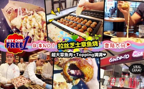 【日本No.1爆红的『上等Cheese章鱼烧』杀来大马咯~】拉丝Cheese+超大章鱼肉+Topping满满❤现在竟然还Buy 1 Free 1~终于不用特地跑到日本去惹!