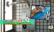 【常用的热水器竟然成为『杀人凶手』?!】大马女子洗澡时被电死, 而且她还竟然是…太吓人了!