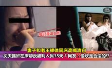 """【虽然全裸但我们是清白的!】夜归丈夫发现妻子和陌生男子同床,气愤殴打""""老王""""却入狱5周!"""