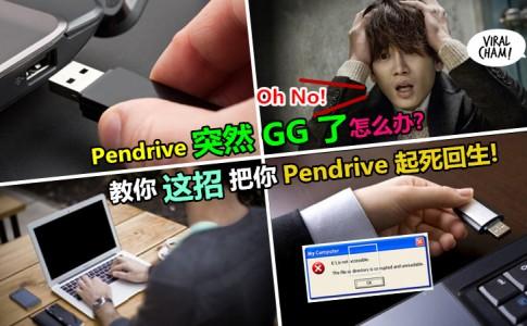 【Pendrive 再也打不开怎么办?】教你『这招』绝对让你的 Pendrive 起死回生! 上班族& 学生赶快学起来~