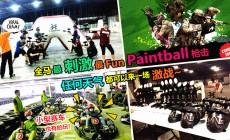 【想玩Paintball又怕晒?】来全马最酷的室内 Paintball 枪战~室内里乱乱射也好爽玩! 绝对是年轻男女最棒的新Gathering地点~