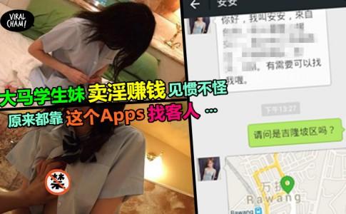 【大马女学生卖淫已很『普遍』!?】大学学生妹透过『这个』Apps找客人,再到酒店进行『交易』! 还规定『这个那个』不可以…