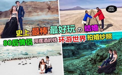 【谁说结婚一定要摆酒?】香港80后情侣教你如何用结婚的钱环游世界, 而且还能在世界各地拍结婚照呢~