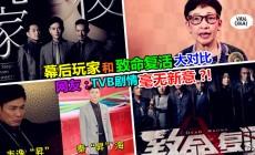 【幕后玩家和致命复活暗藏玄机 ?!】两部剧有一个Emma, 同样的名字, 连阿妈都一样 ?! 网友:TVB只剩下屎窍~