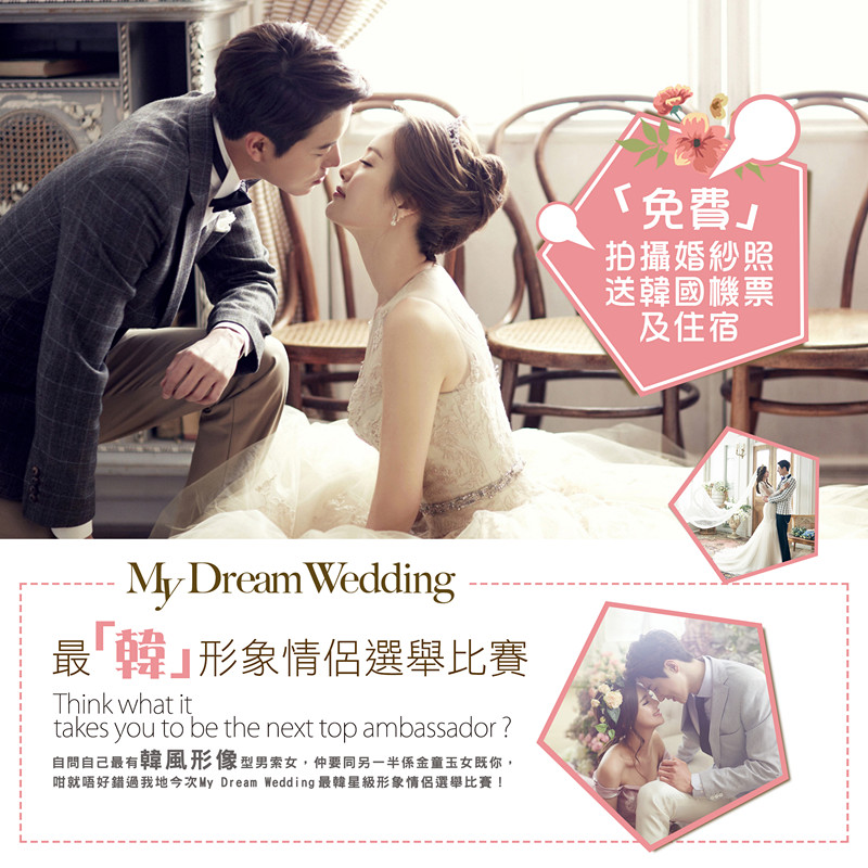 my-dream-wedding-cm011216-001