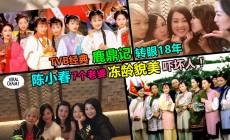 【女艺人都吃了仙丹不会老的吗?】还记得《鹿鼎记》陈小春7个老婆吗?过了18年还是美爆!