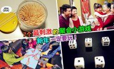 【新年必玩的刺激小游戏】玩牌打麻将已经毫无新意了啦, 『这些』小玩意才够Fun够刺激 ♥ Jio你的亲朋戚友过年一起来玩呗 !