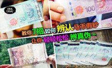【7招教你轻松辨别RM100假钞~】新年来咯,市面上不断出现很多假钞,让许多商家损失惨重。所以这些照一定要学起来,不然就亏大了╮(╯◇╰)╭