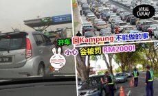 【新年回乡一定要看!】过年开车回Kampung要小心~驾车犯这7个错将会被罚RM2000和控上法庭!新年不想中招的一定要看!