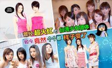 【5个曾经让你超爱的台湾经典女子团体❤ 】曾经红极一时的女孩们,还活跃在娱乐圈的屈指可数。她们现在的样子也和以前差太多了吧!