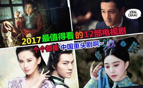 【2017年不能 Miss 掉的12部电视剧】尤其是第4部! 简直就是《花千骨》的续集呢❤别再只是看TVB 剧啦~