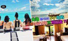 【不用RM500就可以去的岛 ?!】大马『这些』岛屿爆漂亮又便宜, 赶快Jio家人朋友一起去度假吧 !