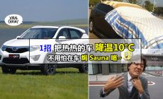 """【车子曝晒一整天很热?】只需1招立马把 """"热热""""的车降温10°C~以后就不用怕嗮啦!"""