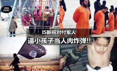 "【IS再出新招!?】 这次他们竟然用小孩子做『人肉炸弹』,来袭击 ""军人""!网友:怎么可以那么残忍 !╰(‵□′)╯(内有影片)"
