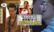 "【TVB好重口味!】《我瞒结婚了》翠如BB办女仆《激战》黄浩然""大玩SM""!还有洪永城""疯狂舌吻""傅嘉莉…网友惊:要设18+了啦~"