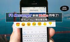 【FB Messenger 有Dislike符号了!】而且还可以Tag上指定朋友呢~错过信息, 也不用那么辛苦爬文啦!