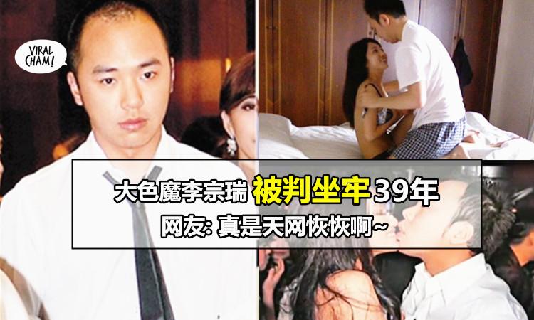 强奸偷拍门_【迷奸色魔李宗瑞被判坐牢】因强奸及偷拍多位著名女星,被判入狱39年!