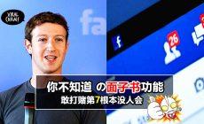 【不会这些别跟人家说你会用Facebook!】8个你不懂的面子书功能,快用给你朋友看让他们羡慕你吧~( ͡ᵔ ͜ʖ ͡ᵔ )
