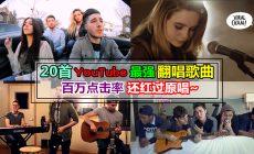 【翻唱还红过原唱?!】20首必听的翻唱神曲,在Youtube都破百万点击率的~真的超好听的啦! (✿◠‿◠)