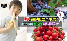 【原来这些水果对眼睛那么好~】只要吃这8种水果,绝对能保护你的视力,包你什么东西都看得超清楚!。◕‿◕。