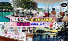 【Langkawi最浪漫の酒店❤】超大的沙滩游泳池,放眼望去又是一片蓝蓝的大海!The Danna Hotel超适合情侣来个浪漫蜜月~
