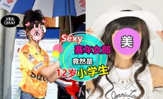 【出手可是会坐牢的!】日本赛车女郎竟然是小学生!好身材完全看不出只有12岁…网民:长大后请嫁给我!