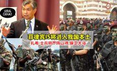 【大马危险了!】菲律宾IS分子将可能逃进Malaysia! 扎希: 会加强边境管理!