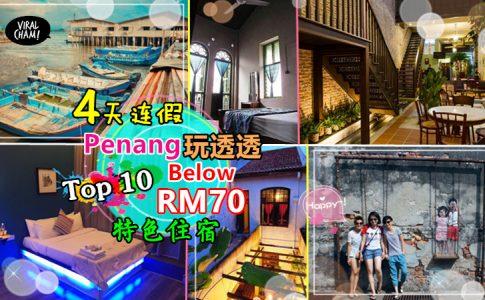 """【4天连假去Penang吧!】告诉你 """"RM70"""" 以下的『Top 10槟城有特色』住宿!便宜又Relax~槟城玩透透(≧∇≦)"""