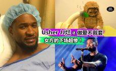 """【最没脑的外国歌手!】Usher 的『JJ流青色脓』还""""不戴套做爱""""! 结果女方… 网友: 被性爱蒙蔽双眼的人类~"""