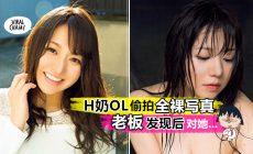 """【色色Part Time被抓包!】日本『H奶OL』偷偷拍""""全裸写真"""",结果被公司高层发现后竟『受到这样』的对待…"""