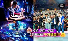 【谁说打机不能赚钱?!】大马玩家在Dota 2国际赛赢RM1000万,而且这只是第三名の奖金(@[]@!!)