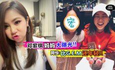 【邓紫棋妈妈也太漂亮了吧!!】与家人庆祝生日,妈妈年轻美貌意外让网友惊呆了,问: 是姐妹妈?(⊙ˍ⊙)