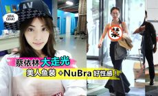 【Jolin走光了!?】蔡依林身穿『美人鱼装』美到爆~却搭配『肉色NuBra』超显眼!网民惊呆:忍不住看傻眼了!