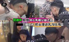 """【做公益变吃豆腐!!】男子假借""""关心乳癌做公益""""之名, 把头整个埋进少女乳沟狂甩, 而且手还不断的摸!?(内有影片)"""