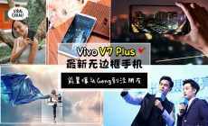 【Vivo新手机强到爆!】无边框手机V7 Plus视觉享受无极限❤配24MP前置摄像简直赢人家九条街!
