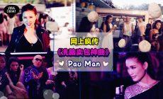 【比PPAP还洗脑的《卖包神曲》】大马名模Amber Chia也沦陷了,竟然首度大唱叉烧包、大包、糯米鸡、点心……网民:听了完全停不下来!